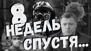 8 недель спустя Коронавирус  в Астрахани