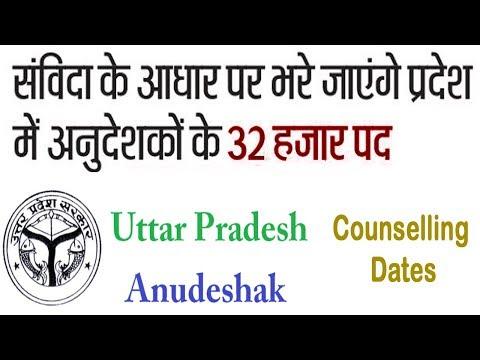 UP Anudeshak Recruitment 2018 Samvida Bharti Latest News Government Jobs In UP 32000 Teachers