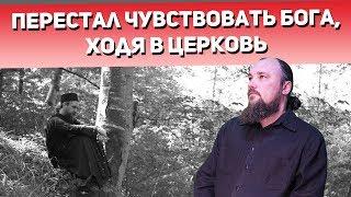 Download Перестал чувствовать Бога, ходя в Церковь. Что делать? Священник Максим Каскун Mp3 and Videos