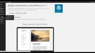 видео Создаем версию сайта для слабовидящих на Wordpress