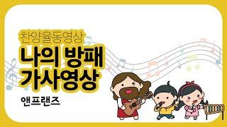 앤프랜즈 가사영상 '나의 방패' / 앤프랜즈 찬양 13집
