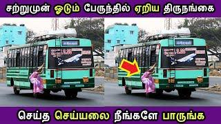 சற்றுமுன் ஓடும் பேருந்தில் ஏறிய திருநங்கை செய்த செய்யலை பாருங்க Tamil Cinema News Kollywood News