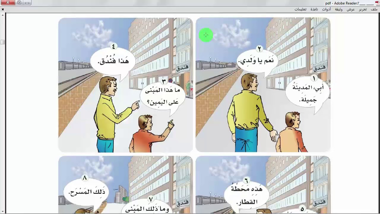 كتاب تعليم اللغة العربية لغير الناطقين بها pdf