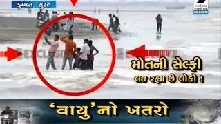 People in Surat enjoying and taking selfies amidst Vayu Hurricane  ॥ Sandesh News TV