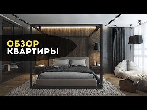 Обзор квартиры. ЖК Дас Хаус. Дизайн интерьера