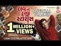 Luv Ni Love Storys Official Trailer Pratik Gandhi Deeksha Joshi Shraddha Dangar Vyoma