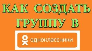 Как создать группу в одноклассниках(Как создать группу в одноклассниках http://priq.ru/blog/sotsialnye-seti/odnoklassniki/kak-sozdat-gruppu-v-odnoklassnikakh Видео как бесплатно..., 2015-10-26T09:41:19.000Z)