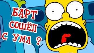 БАРТ СОШЁЛ С УМА ? - Simpsons Hit And Run Прохождение #6
