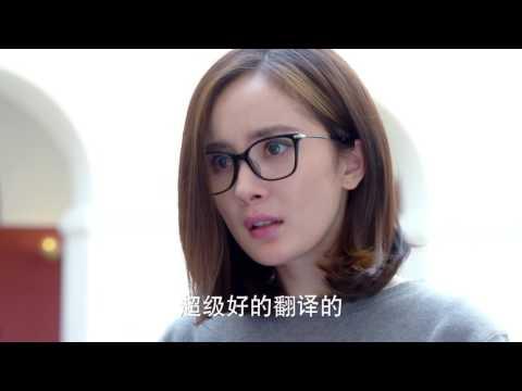 親愛的翻譯官Les Interprètes EP01 楊冪 黃軒 官方1080p
