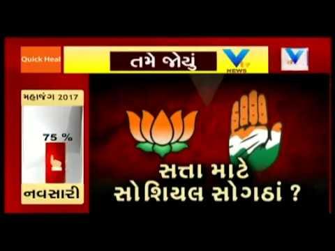Fake survey letter of Gujarat Congress leader BharatSinh Solanki | Vtv News