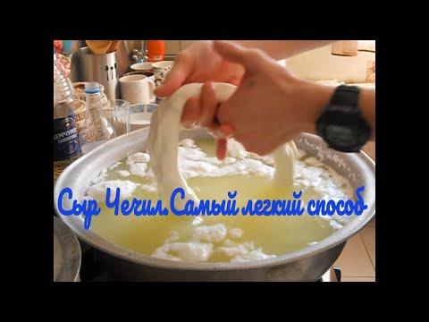 Сыр Чечил в Домашних Условиях/Cecil Cheese At Home