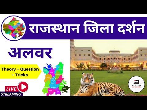3) Alwar Jila Darshan-2 ( अलवर जिला दर्शन ) | Rajasthan Jila Darshan ( राजस्थान जिला दर्शन )