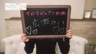 アロマピュアン新橋のお店動画