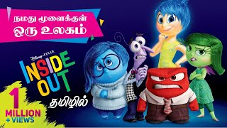 Inside Out tamil dubbed animation movie cute story
