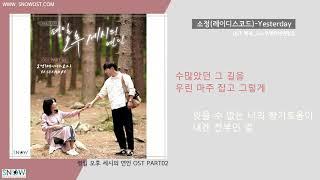 [오후세시의연인OST] 소정(레이디스코드)-Yesterday_가사