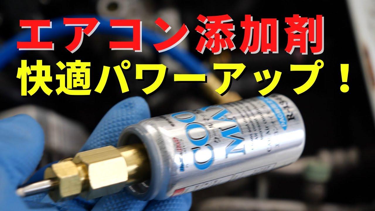【フロントガラス曇り取れない】エアコンガス補充と添加剤で解消!