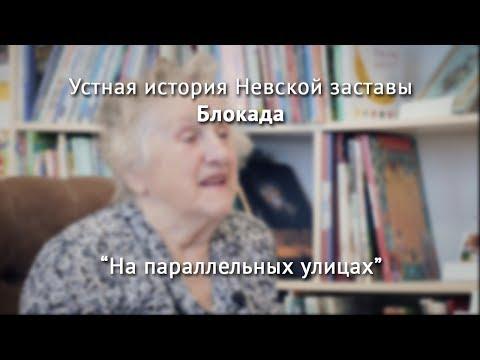 Устная история Невской заставы. Блокада. Вып. 4. На параллельных улицах.