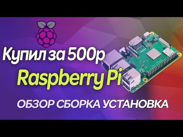 ▶️ Raspberry Pi Model B+ / Купил малинку за 500р / Обзор