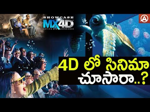 4DX Movie Experience | 4D Movie Theater | 4DX Theater Experience | Namaste Telugu