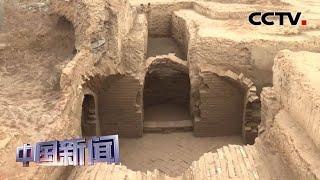 [中国新闻] 河南济源:发掘出古墓群 时期从汉代至明清 | CCTV中文国际