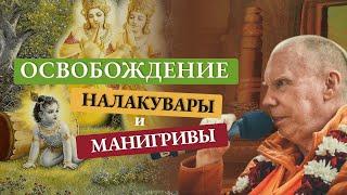 Дамодара лила. Освобождение Налакувары и Манигривы ШБ 10. гл 9-10