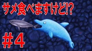 イルカがサメを食うですと!? 人もサメも喰いまくる弱肉強食ゲーム - Tasty Blue 実況プレイ #4 thumbnail