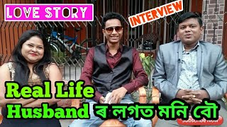"Love Story- বিয়াৰ পিছত ""মনি"" বৌ আৰু তেওঁৰ স্বামী ৰ Interview by Bhukhan pathak. Beharbari Outpost"
