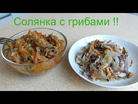 Видео Солянка с опятами рецепт на зиму