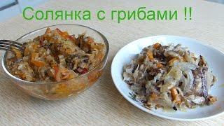 Солянка с грибами.
