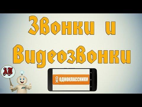 Звонки и видеозвонки в Одноклассниках с телефона