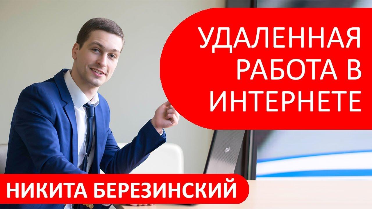 Удаленная работа в банки удалённое видеонаблюдение работа