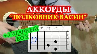 """Аккорды """"Этот поезд в огне"""" Гребенщиков разбор на гитаре видео урок"""