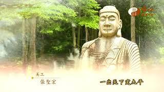 【混元禪師寶誥 王禪老祖天威148】| WXTV唯心電視台