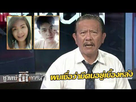 """มือมืดช่วย """"เอส"""" คดีอุ้มฆ่าน้องพลอย - วันที่ 15 Aug 2017"""