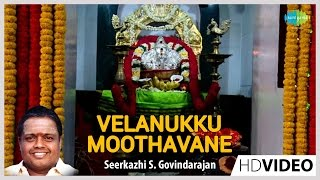 Download Velanukku Moothavane | Tamil Devotional  Song | Seerkazhi S. Govindarajan | Vinayagar Songs MP3 song and Music Video
