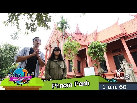 Phnom Penh - วันที่ 01 Jan 2017