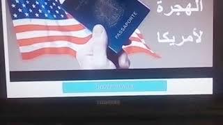 DV lottery  USA 2019 / موعد وشروط القرعة الامريكية 2019