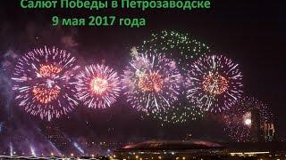 Салют Победы в Петрозаводске. 9 мая 2017 года.