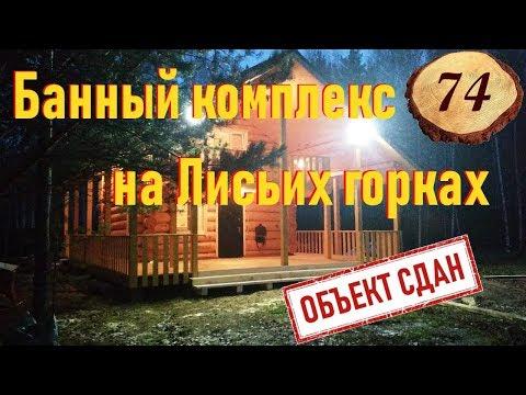 74. Ну вот и #Лисьи Горки _ Запуск #бани