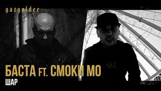 Download Тати - Шар (ft. Баста / Смоки Мо) Mp3 and Videos