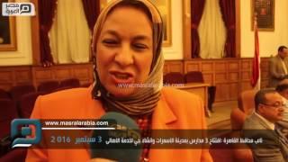 مصر العربية |  نائب محافظ القاهرة :افتتاح 3 مدارس بمدينة الاسمرات وانشاء حي لخدمة الاهالى