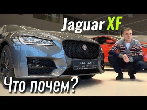 Jaguar XF: солидно, круто, не дорого? ЧтоПочем S06e08