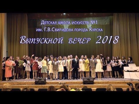 Выпускной 2018. Детская школа искусств им. Г.В.Свиридова