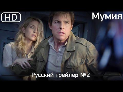мумия фильм смотреть онлайн