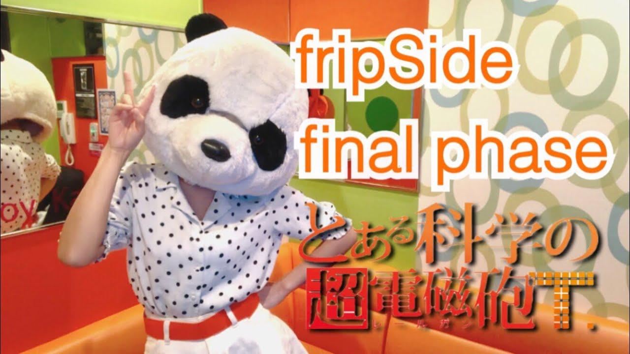 fripSide【final phase】TVアニメ とある科学の超電磁砲T OP パンダが歌ってみた