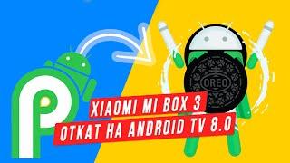 Как перейти с Android TV 9.0 Pie на Android Oreo Xiaomi Mi Box 3 - подробная инструкция