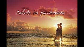 """""""ЛЮБОВЬ НА РАССТОЯНИИ"""" стихи Анастасия Одесса"""