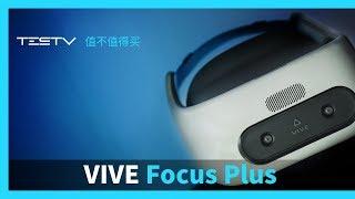VR游戏真是太好玩啦 Vive Focus Plus【值不值得买第344期】