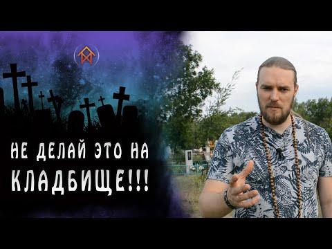 Что будет если пролить кровь на кладбище, порча, подселение? | Маг Вейто