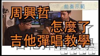 【保生路2號】#1周興哲《怎麼了》吉他彈唱完整教學影片(含前奏)